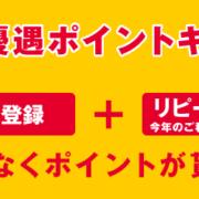 リピーター優遇ポイントキャンペーン!