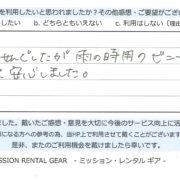 【アウトドア用品レンタル】東京都 S.A様 (女性)