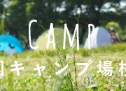 キャンプ場検索ページ公開のご案内