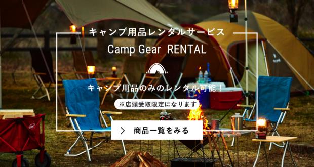 キャンプ用品レンタルサービスのミッションレンタルギア